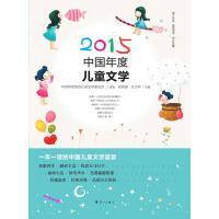 2015中国年度儿童文学高洪波、方卫平 漓江出版社