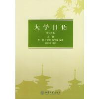 大学日语.上册(修订本)