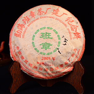 单片【12年陈期老熟茶】2005年普洱茶班章茶厂建厂纪念茶班章熟饼 357克/片
