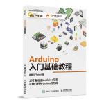Arduino入门基础教程 机器人 创客 编程 DFRobot创客社区官方推荐 arduino初学者