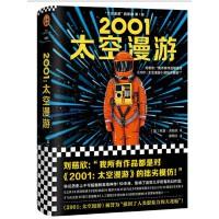 2001:太空漫游(刘慈欣说:我所有作品都是对《2001:太空漫游》的拙劣模仿!科幻历史上不可超越的至高神作!)(读客