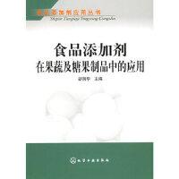 【新书店正版】 食品添加剂在果蔬及糖果制品中的应用 胡国华 化学工业出版社 9787502568863