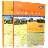 LZ同济 柏林广场2二新版 学生用书+练习用书+词汇手册 含MP3音频 德语A2 大学德语 德语学习 应用考试 德福考
