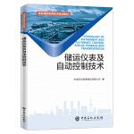 储运仪表及自动控制技术 油品储运实用技术培训教材