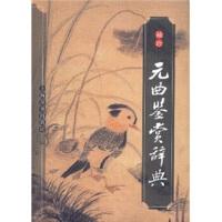 袖珍元曲鉴赏辞典蒋星煜, 上海辞书出版社 【正版图书】