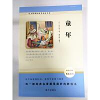 童年 语文新课标助考阅读名著 9787550136311
