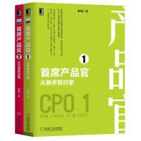 首席产品官1+2(全2册):从新手到行家+从白领到金领 车马著