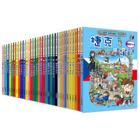环球寻宝记系列全套33册正版我的本科学漫画书百科全书儿童6-7-9-10-12岁世界书籍少儿科普揭秘小学生青少年课外一