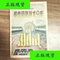 【二手旧书9成新】股市趋势技术分析 东方出版社美罗伯特・