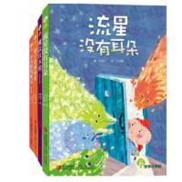故事奇想树:流星没有耳朵+魔法红木鞋+柿子色的街灯+小小