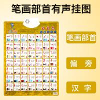 乐乐鱼汉字笔顺笔画部首偏旁挂图有声儿童学汉语拼音声母韵母全套