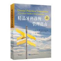 精品牙科诊所管理指南(原著第2版)
