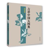 吉祥中国大图典・长寿卷