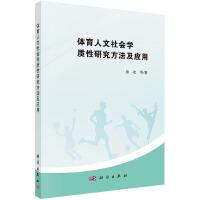 体育人文社会学质性研究方法及应用
