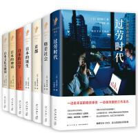 岩波新书精选(共7册)