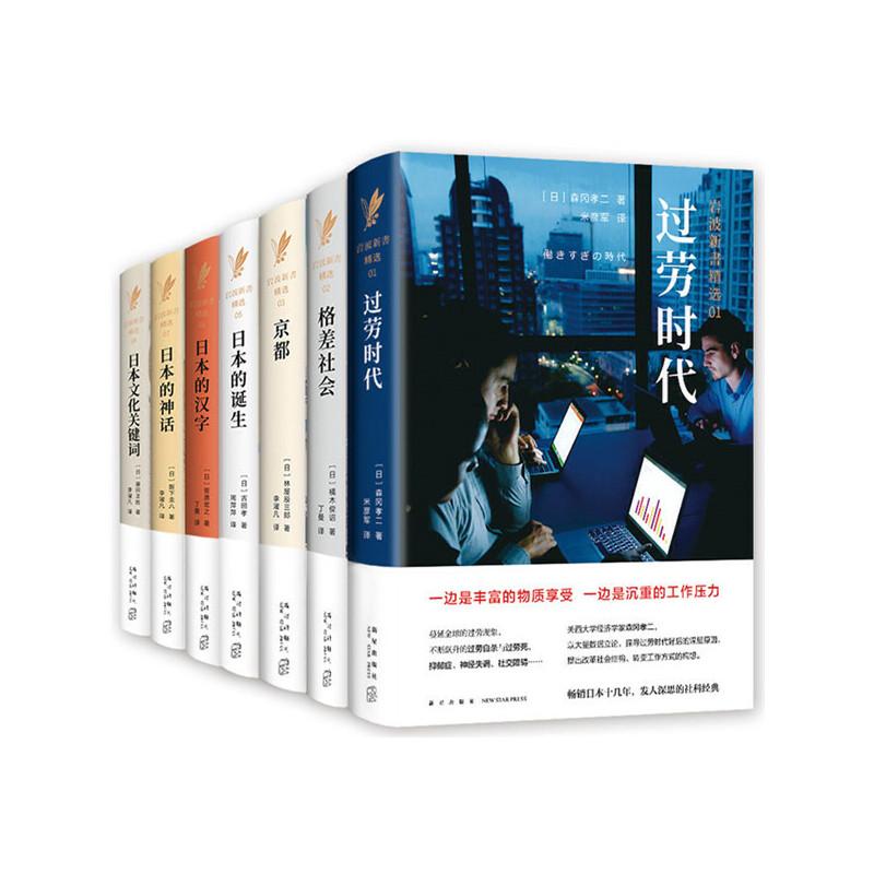 岩波新书精选(共7册) 来自日本的岩波新书,国/内第/一次成体系地引进;以培养现代人的现代性文化修养为己任,致力于知识的普及与更新。