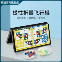 棋魂飞行棋磁性儿童亲子益智互动游戏飞机折叠式游戏棋玩具便携式