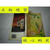 【二手旧书9成新】【正版现货】神奇的药用植物芦荟