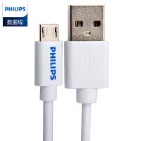 Philips/飞利浦 安卓手机充电线micro USB数据线智能通用 平板 通用