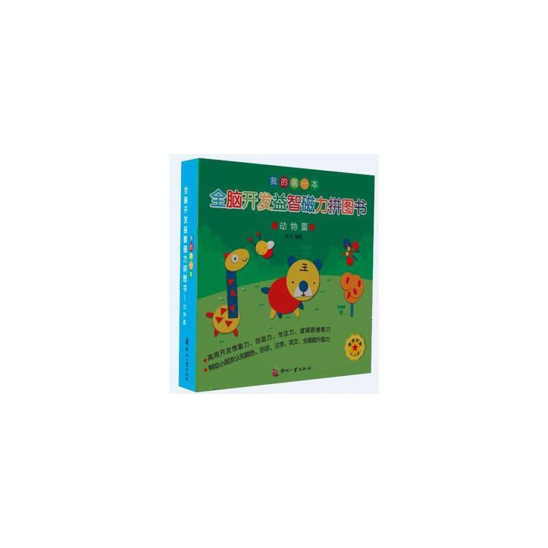 我的拼图游戏书  精装 全脑开发益智磁力拼图书-动物篇 精装益智游戏书籍 3-6岁高效开发想象力 创造力 专注力 逻辑思维 认知颜色/形状/英文提升智力书籍