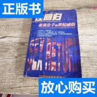[二手旧书9成新]性回归:花花公子的世纪感悟 /力克 中国社会出版?