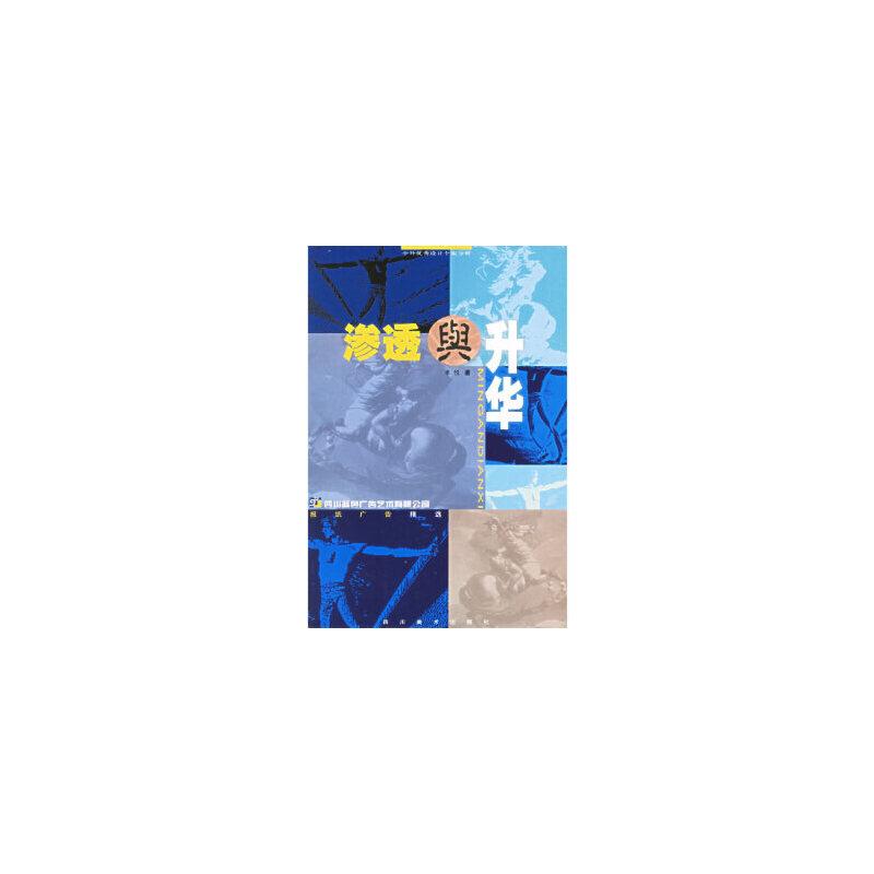 【新书店正版】渗透与升华 卓悦 四川美术出版社 9787541017421 新书店购书无忧有保障!