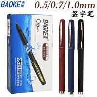 宝克0.5mm中性笔大容量粗笔芯办公磨砂签字笔0.7mm黑色水笔1.0商务硬笔