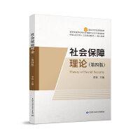 社会保障理论(第四版)