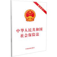 中华人民共和国社会保险法(2019年版)