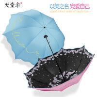 天堂伞防晒防紫外线女神太阳伞小清新折叠女遮阳伞黑胶晴雨伞两用