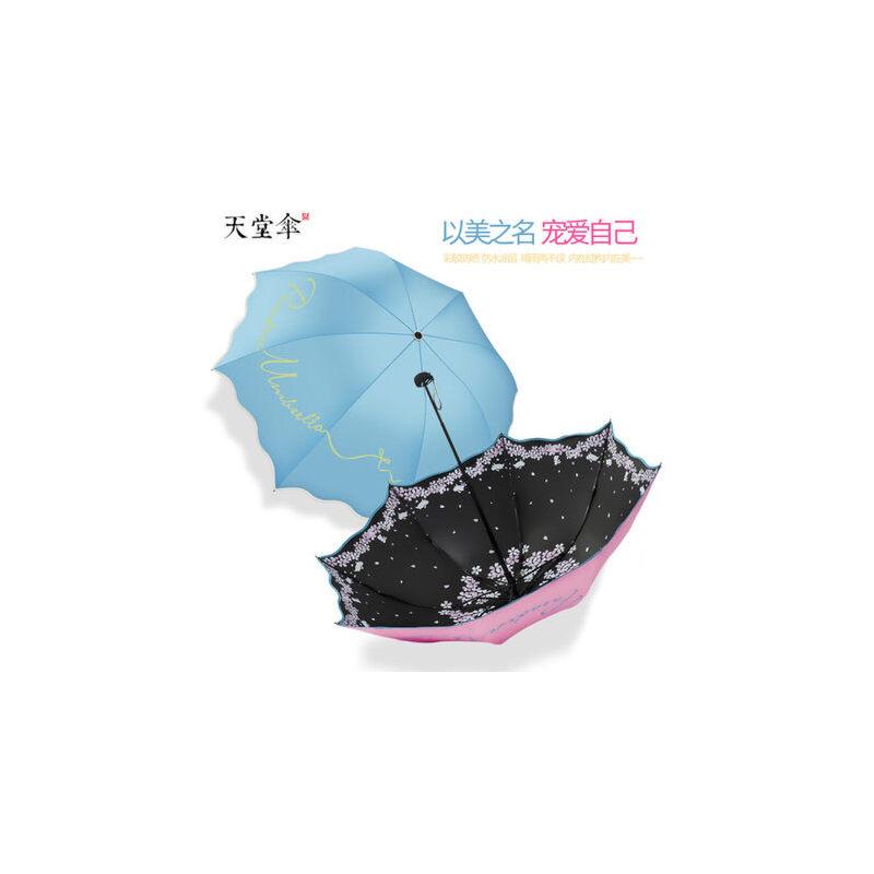 天堂伞防晒防紫外线女神太阳伞小清新折叠女遮阳伞黑胶晴雨伞两用 限量促销 超强防晒遮阳伞 晴雨两用