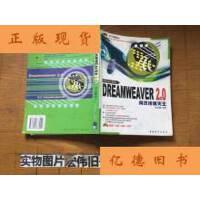 【二手旧书9成新】网页设计系列――DREAMWEAVER2.0网页排版天王