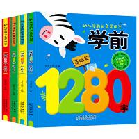 幼儿学前1280字 全4册幼儿园教材拼音学前班幼儿启蒙认知早教书籍