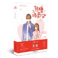 【二手书8成新】焦糖玛奇朵1 玛琪/编 Orry/绘 玛琪 山东画报出版社