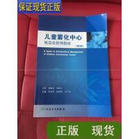 【二手旧书9成新】儿童雾化中心规范化管理指南(第2版)