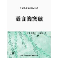 卡耐基经典作品系列-语言的突破