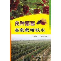 良种葡萄高效栽培技术