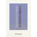 日本近现代汉语语法学史