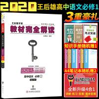 教材完全解读高中语文必修12020版人教版王后雄学案高中语文必修一