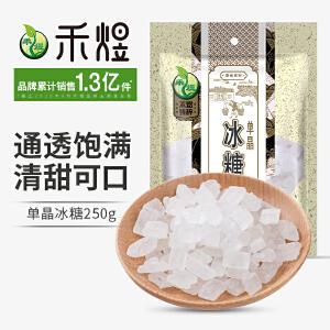 禾煜 单晶冰糖 250g/袋 冰糖 粒状糖