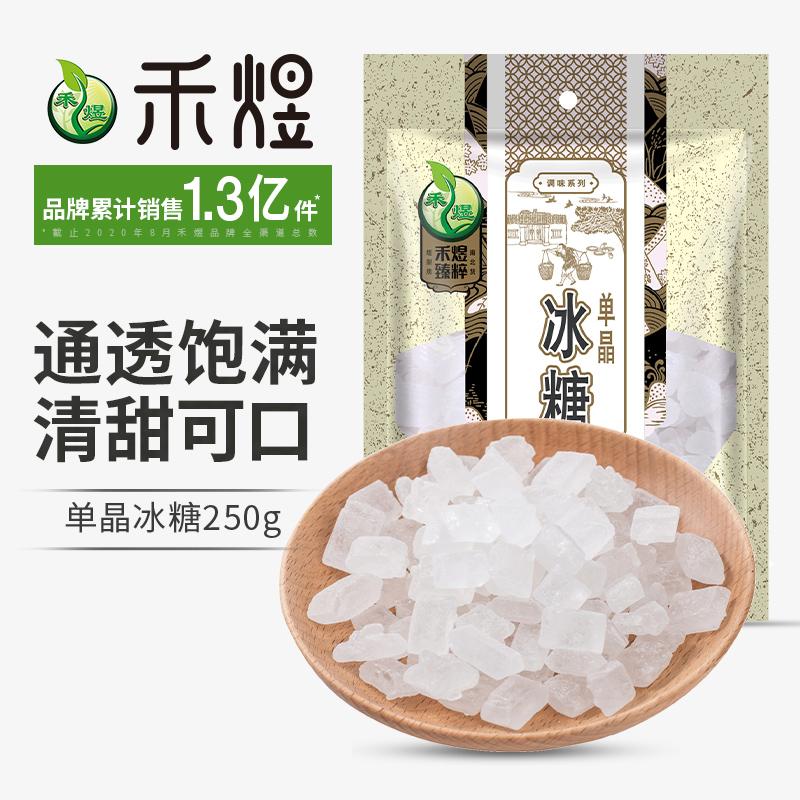 禾煜 单晶冰糖 250g/袋 冰糖 粒状糖年年有煜,年货礼盒就选禾煜
