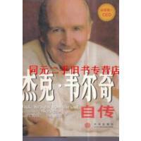 【二手旧书九成新】杰克・韦尔奇自传. /(美)杰克・韦尔奇(Jack Welch),(美)约翰・?