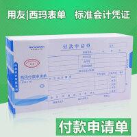 用友西玛付款申请单申请书审批单据通用财务会计记账凭证办公用品