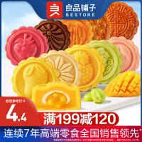 【良品铺子】流心奶黄散装月饼组合装蛋黄莲蓉中秋月饼中式糕点