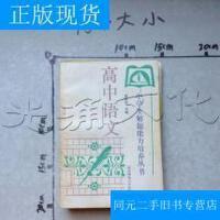 【二手旧书9成新】高中语文---[ID:488459][%#254B5%#]---[中图分类法][!G633.3汉语