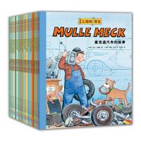 正版 工程师麦克全套20册 3-4-5-6-8岁儿童图画书 幼儿童绘本幽默有趣故事书 亲子启蒙读物 汽车飞机船舶等机械