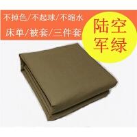 学生陆空军绿色被套床单被罩三件套单人1.5米1.6m部队陆军绿1.8米