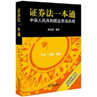 证券法一本通:中华人民共和国证券法总成 邢会强著 9787519733698 法律出版社 新华书店 品质保障