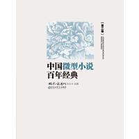 中国微型小说百年经典(卷3)(电子书)