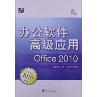 办公软件高级应用(Office 2010)(电子书)